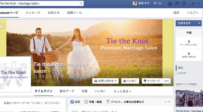 公式Facebookページもスタート!