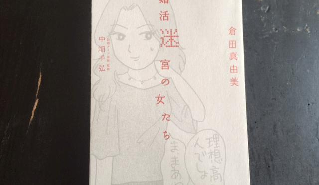 【婚活本 STUDY!Vol.1】婚活迷宮の女たち