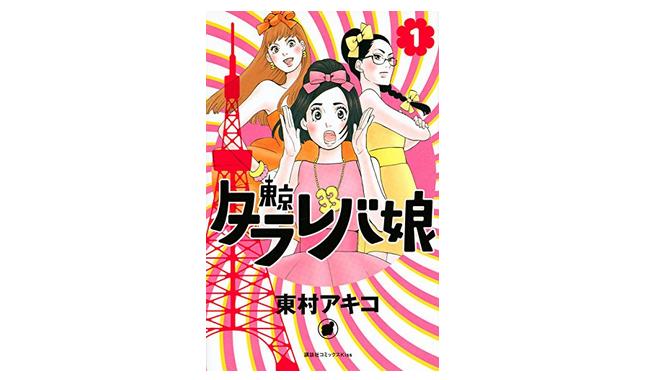 【おすすめ本】東京タラレバ娘