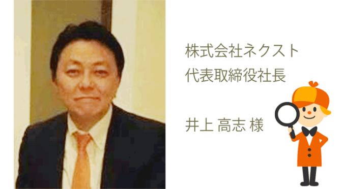 【彼の結婚観VOL.1】ネクスト代表取締役社長_井上高志様