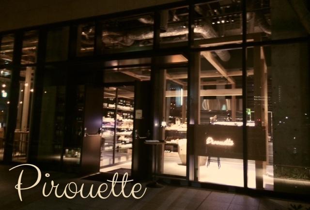 【デートするなら、こんな店Vol.17】Pirouette