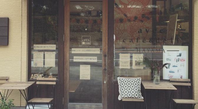 【デートするなら、こんな店】葉山 avec cafe & deli