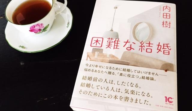 【婚活STUDY!】困難な結婚